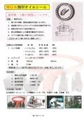 割型シール 「MGS割型オイルシール」 表紙画像
