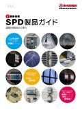 雷害対策 「SPD製品ガイド」 表紙画像