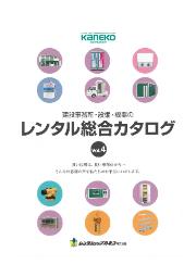 レンタショップカネコ『総合カタログ』 表紙画像