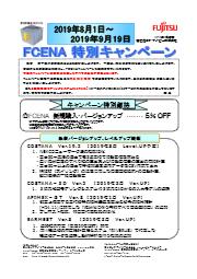 FCENA特別キャンペーン詳細 表紙画像