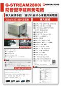 ■【車載用発電機】G-STREAM 2800i/G-STREAM 5500i[2021/10/最新版]