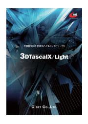 ハイスペック3Dビューワ『3DTascalX/Light』 表紙画像