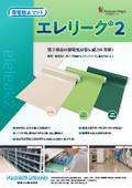 帯電防止マット「エレリーク2」 表紙画像