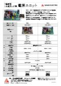 超高圧水銀ランプ用 電源ユニット (250W、500w)