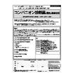 【セミナー 7/11】コンパニオン診断薬の開発と薬事規制 表紙画像