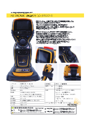 産業用無線リモコン『ERGO-S』カタログ 表紙画像
