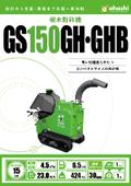 樹木粉砕機『GS150GH・GHB』