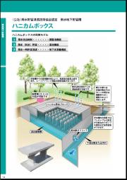 雨水地下貯留施設『ハニカムボックス』 表紙画像