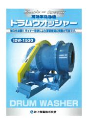 洗浄機『ドラムウォッシャー』 表紙画像