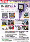 製品資料 超音波リークディテクターカメラ『MJ-LKS-V2A』