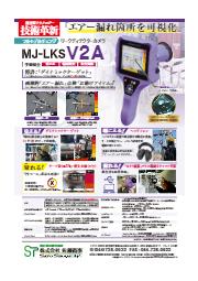 製品資料 超音波リークディテクターカメラ『MJ-LKS-V2A』 表紙画像