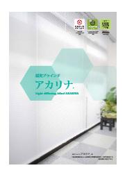 採光ブラインド『アカリナ』製品カタログ 表紙画像