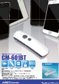 モバイル二次元コードスキャナ『CM-601BT』