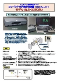 透明ニス用 光沢度の自動計測装置(非接触式)