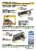 耐振動LED照明『JM-RTG-100EX』 表紙画像