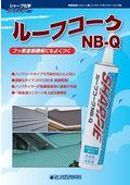 特殊変成シリコーン系 建築用シーリング材『ルーフコークNB-Q』
