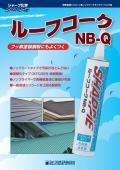 特殊変成シリコーン系 建築用シーリング材『ルーフコークNB-Q』 表紙画像