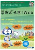 給与・賞与明細Web閲覧サービス『@おどろき!Web』 表紙画像