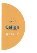 キャリオン株式会社 総合カタログ