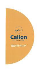 キャリオン株式会社 総合カタログ 表紙画像