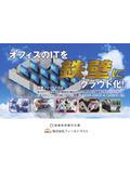 【資料】鉄壁フィールド 表紙画像