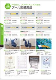 プール関連用品カタログ 表紙画像