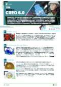 3次元CAD「Creo6.0」体験セミナー【※参加費無料】