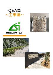石材施工『工事Q&A集』 石材施工のよくある質問はこちら! 表紙画像