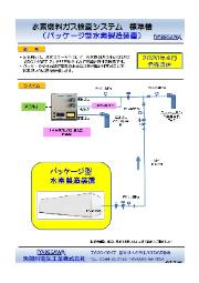 水素燃料ガス検査システム(パッケージ型水素製造装置) 表紙画像