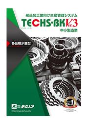 TECHS-BK 表紙画像