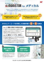 ME機器や院内資産の管理をRFID・バーコードで効率化 資産・物品管理システム   MONISTOR for メディカル 表紙画像