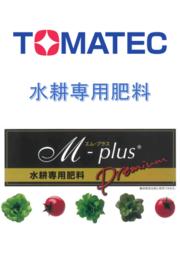TOMATEC 水耕肥料 『M-plus1号』 表紙画像