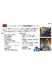 高温高速軸受用ポリウレアグリス SKF LGHP2 表紙画像