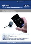 【PyroNFC】スマートホン設定式赤外線放射温度センサー 表紙画像