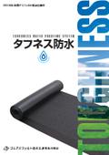 【2018年 改質アスファルト防水仕様書】タフネス防水