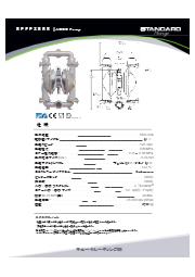 (STD)FDA AODD エアー式サニタリダイアフラムポンプ(3.0S,Santoprene) 表紙画像