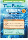 自動多言語組版ソフト『TransPublisher』