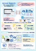 【開催終了】「第2回[名古屋]働き方改革EXPO」出展内容のお知らせ