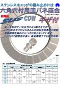六角穴付用皿バネ座金『SUS CDW』