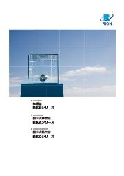 無響箱/組立式無響室/組立式防音室/簡易組立式防音室 RKシリーズ 表紙画像