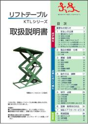 【取扱説明書】標準汎用型リフトテーブル KTLシリーズ [テーブルリフター] 表紙画像