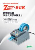 オートテープディスペンサー『ZCUT-9GR』製品カタログ
