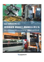 技術資料『産業機械用 部品加工・機械組立におけるVA/VE技術ハンドブック』※ダイジェスト版 表紙画像