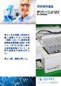 【技術資料】ふっ化水素酸・硝酸を使用した自動前処理 表紙画像