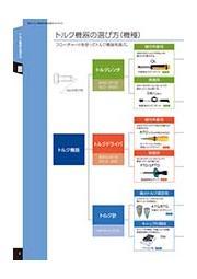 東日トルク機器の選び方 表紙画像