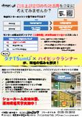 タナTSumU×ハイピックランナー カタログ 表紙画像