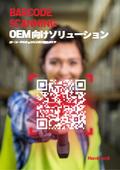 OEM向けソリューション|バーコードスキャンエンジン製品ガイド