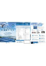 【サービス】オンサイトEL測定 表紙画像