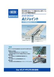 橋梁用伸縮装置『AIジョイント』 表紙画像