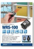 ウェアラブルリングスキャナ『WRS-100』 表紙画像